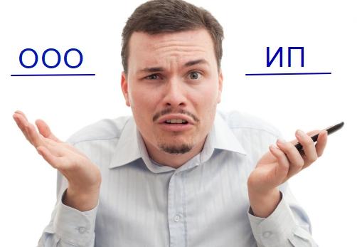 Схема работы ООО и ИП. Вопрос подписчика