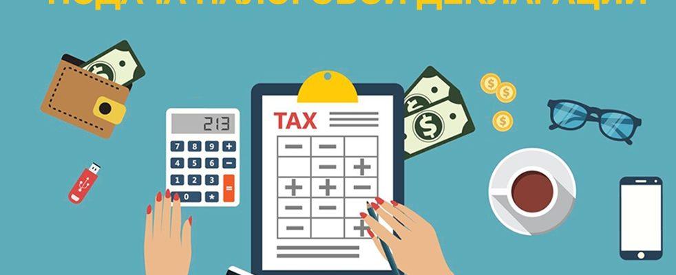 1cddaeac6a 982x400 - Подать налоговую декларацию