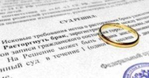 Reshenie suda o razvode