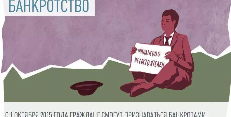 10 1 791x400 - О банкротстве граждан