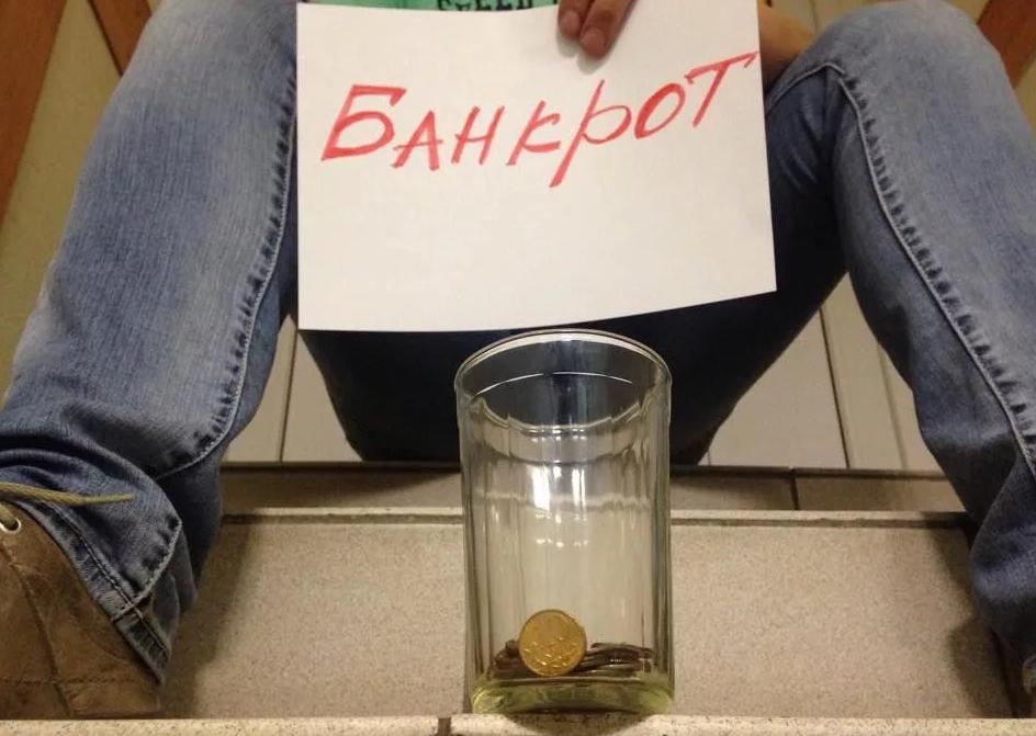 Признание себя банкротом