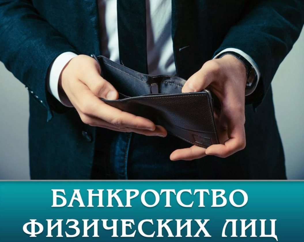 О банкротстве физических лиц