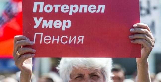 Власти отменят повышение пенсионного возраста