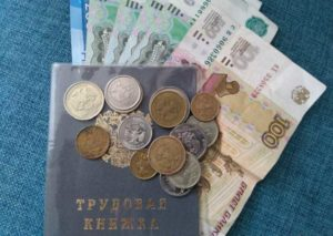 zarplata byudzh1 300x213 - Индексация зарплаты бюджетникам 2019: на сколько повысят