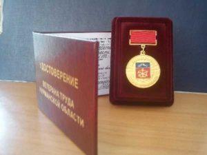 "Zvanie veterana truda 1024x768 300x225 - Как получить почетное звание ""Ветеран труда"""