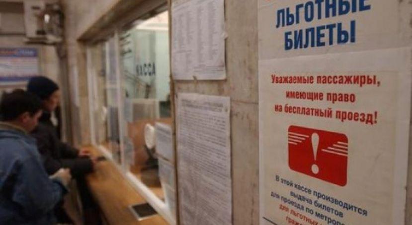 Порядок предоставления льготных билетов (на проезд, в театр и др.) для пенсионеров