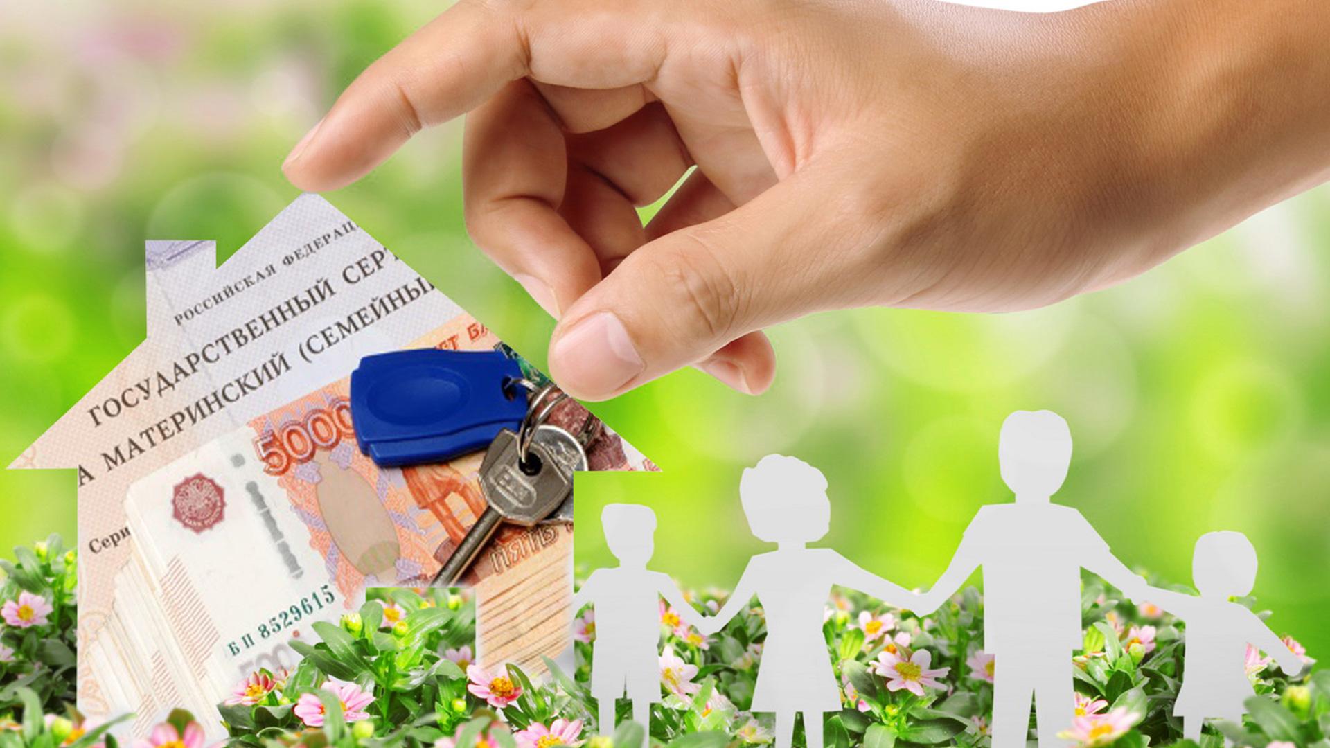 Выкуп доли квартиры с помощью материнского капитала