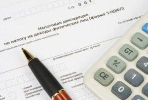 1 3 300x203 - Налоговая декларация НДФЛ