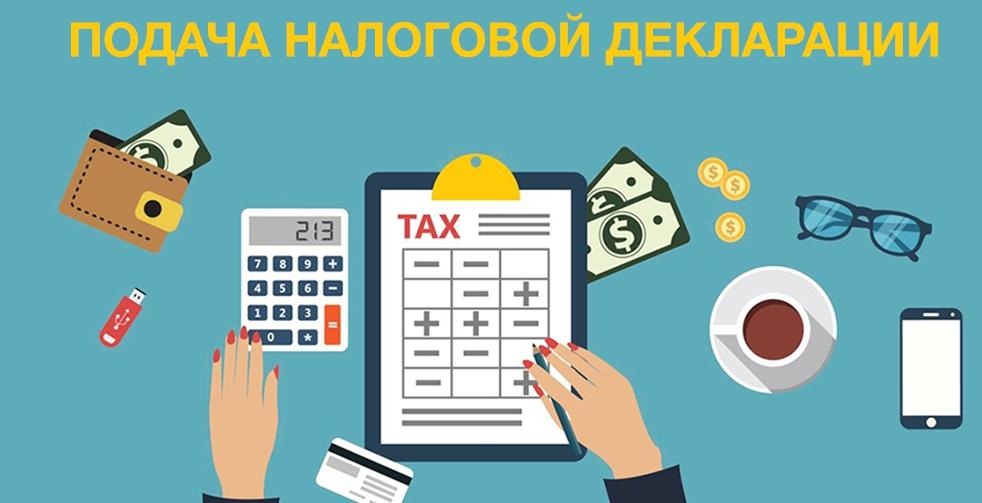Подать налоговую декларацию