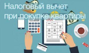 4 1 1 300x180 - Налог при покупке квартиры