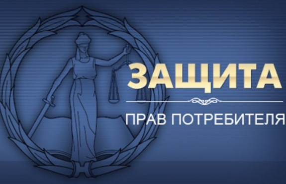 1 1 1 - Защита прав потребителей