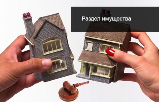 О разделе имущества