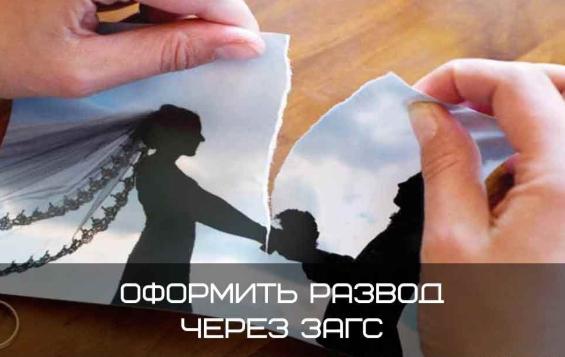 5 1 - Документы для развода