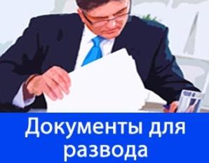 Dokumenty dlya razvoda cherez ZAGS