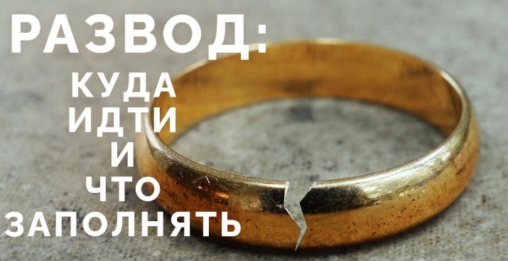 6  - Где подать на развод