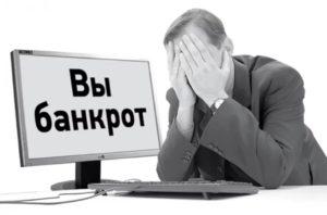 Grazhdanin-bankrot