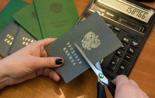 К 2020 году Россия перейдет на электронные трудовые книжки
