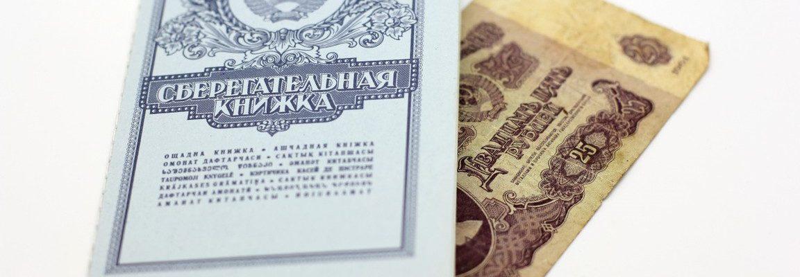 29069 1152x400 - Продолжаются ли выплаты по советским вкладам 2019? Ответ от юрист по кредитам и вкладам