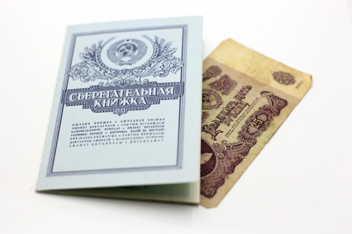 Продолжаются ли выплаты по советским вкладам 2019? Ответ от юрист по кредитам и вкладам