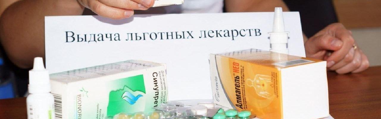 025ecac6d06ab8392e5fdcd31dd90758 2 1280x400 - Как изменятся правила льготного обеспечения лекарствами в 2019 году?