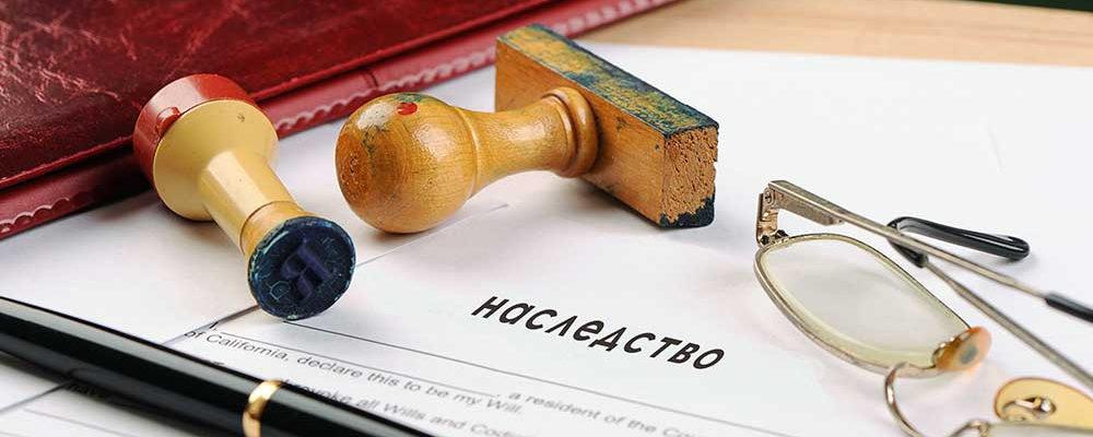Kak oformit nasledstvo u notariusa 1000x400 - Новый закон о наследственном фонде: в чем его суть?