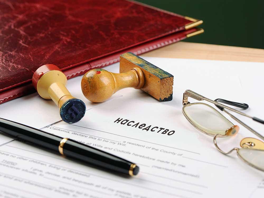 Новый закон о наследственном фонде: в чем его суть?
