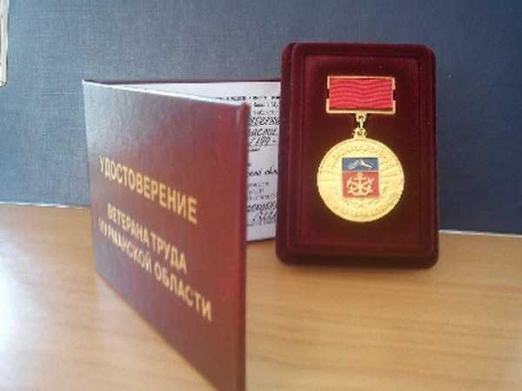 Как получить почетное звание «Ветеран труда»